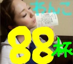 佐久田瑠美 公式ブログ/オフ〜 画像1