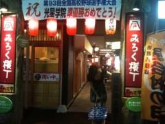 佐久田瑠美 公式ブログ/屋台 画像1