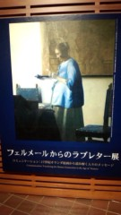 佐久田瑠美 公式ブログ/フェルメールからのラブレター展 画像2