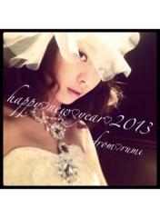 佐久田瑠美 公式ブログ/2013 画像1