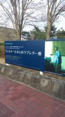 佐久田瑠美 公式ブログ/フェルメールからのラブレター展 画像1