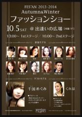 佐久田瑠美 公式ブログ/明日は 画像1