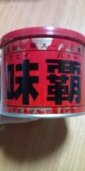 佐久田瑠美 公式ブログ/これにゃんだ?? 画像2