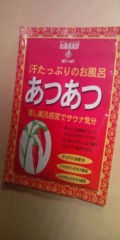 佐久田瑠美 公式ブログ/入浴剤 画像1