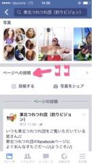 佐久田瑠美 公式ブログ/書き込み専用アカウント 画像1