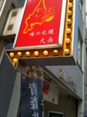 佐久田瑠美 公式ブログ/味噌カレー牛乳ラーメン 画像2