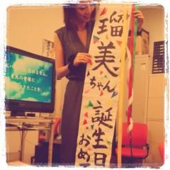 佐久田瑠美 公式ブログ/ありがとうございました 画像1