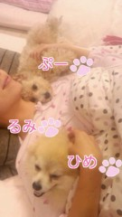 佐久田瑠美 公式ブログ/両手にわん 画像1