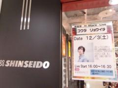 コウダリョウイチ 公式ブログ/12/3(土)小倉 新星堂アミュプラザ店 インストアライブ 画像1