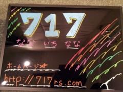 コウダリョウイチ 公式ブログ/明日は717(なないちなな)のストリートライブです★ 画像1