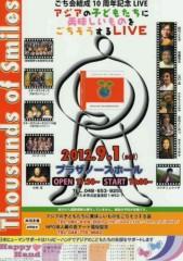 コウダリョウイチ 公式ブログ/10周年記念コンサート♪ 画像2