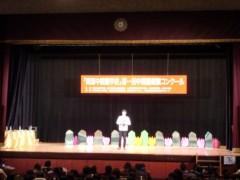 コウダリョウイチ 公式ブログ/同源中文学校第一回朗読コンクール 画像2