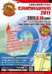 コウダリョウイチ 公式ブログ/♪兵庫県の音楽祭♪ 画像1