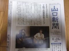 コウダリョウイチ 公式ブログ/山口新聞【2012.6.24】 画像1