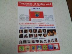 コウダリョウイチ 公式ブログ/Thousands of Smiles vol.4 画像1