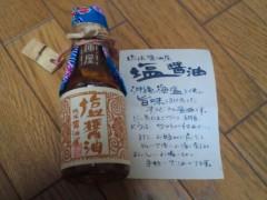 コウダリョウイチ 公式ブログ/プレゼント☆彡 画像2