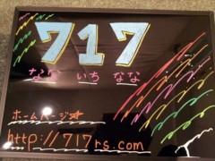 コウダリョウイチ 公式ブログ/第二回717(なないちなな)ストリートライブ情報♪ 画像2
