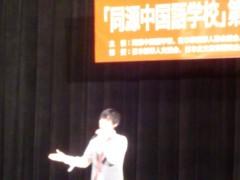 コウダリョウイチ 公式ブログ/同源中文学校第一回朗読コンクール 画像1