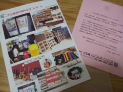 コウダリョウイチ 公式ブログ/明日は渋谷♪ 画像2