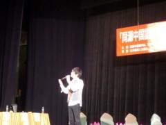 コウダリョウイチ 公式ブログ/同源中文学校第一回朗読コンクール 画像3
