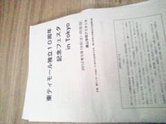 コウダリョウイチ 公式ブログ/morning神秘☆ 画像1