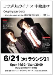 コウダリョウイチ 公式ブログ/下関 TOUR ポスター完成 画像1