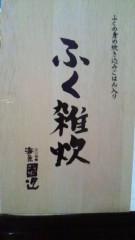 コウダリョウイチ 公式ブログ/下関名物ふく雑炊 画像1