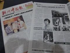 コウダリョウイチ 公式ブログ/現代中国報 画像1