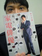 エネルギー 公式ブログ/家電俳優!! 画像1