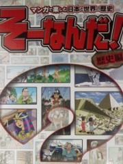 アメンボ プライベート画像/2010/03/19 歴史本