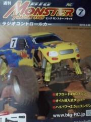 アメンボ プライベート画像/2010/03/19 週刊モンスタートラックマガジン7