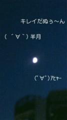 有馬あかり 公式ブログ/半月 画像2