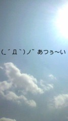 有馬あかり 公式ブログ/ひょえ〜 画像2