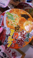 有馬あかり 公式ブログ/地元麺 画像1