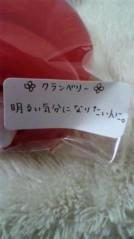 有馬あかり 公式ブログ/ホワイトデー 画像2