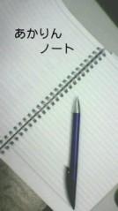 有馬あかり 公式ブログ/ノート 画像2