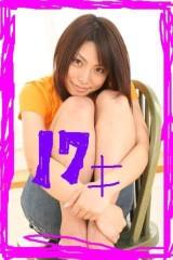 有馬あかり 公式ブログ/SEVENTEEN 画像1