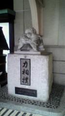 有馬あかり 公式ブログ/お相撲さん 画像1