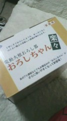 有馬あかり 公式ブログ/おろしちゃん 画像2