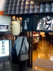 沖田裕樹 公式ブログ/どん 画像1
