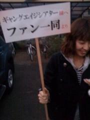 沖田裕樹 公式ブログ/ありがとうございます 画像1