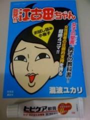 沖田裕樹 公式ブログ/江古田ちゃん 画像1