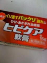 沖田裕樹 公式ブログ/痛い 画像1