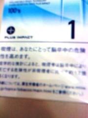 沖田裕樹 公式ブログ/誕生日 画像1