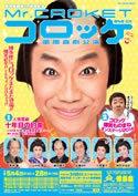 小野真弓 公式ブログ/博多座 画像1
