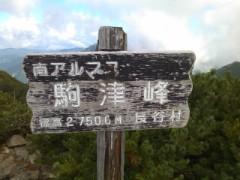 伊藤恵輔 公式ブログ/甲斐駒ヶ岳登山その終。 画像2