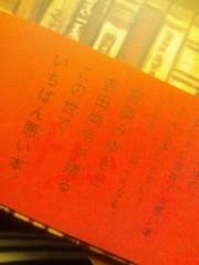 伊藤恵輔 公式ブログ/久々に買ったものはおっかない。( ´△`) 画像2