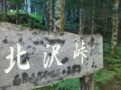 伊藤恵輔 公式ブログ/甲斐駒ヶ岳登山にてその4。 画像1