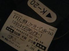 伊藤恵輔 公式ブログ/レイトショーは突然にっ……やって来るかも〜。 画像1