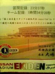 伊藤恵輔 公式ブログ/NISSAN stadium 駅伝なのですよ。(。-∀-) 画像1